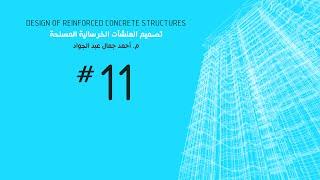 تصميم المنشآت الخرسانية المسلحة - (11) المقاطع على شكل حرف T و L - م. أحمد جمال عبد الجواد