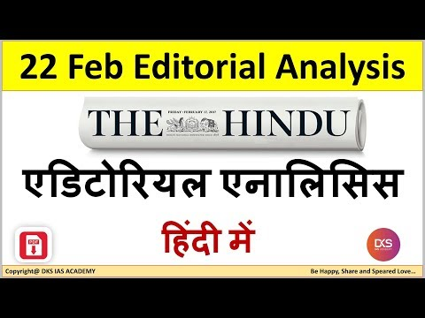 22 February Editorial Discussion The Hindu and Dainik Jagran DKS IAS ACADEMY