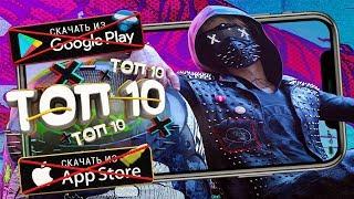 ❌ТОП 10 ЛУЧШИХ ИГР ДЛЯ АНДРОИД НЕДОСТУПНЫХ В Google Play Store ОффлайнОнлайн  Lite Game