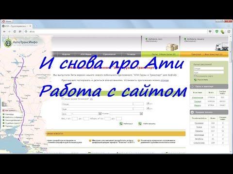http://ati.su  Работа с сайтом.