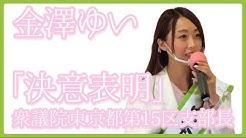 ゆい 金澤 金澤ゆい 公式サイト