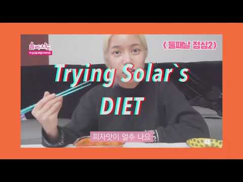 Trying Mamamoo Solar`s DIET (is not just a diet!) thumbnail