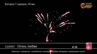С200007 Огонь любви  - КОЛОРЛОН, фейерверки и салюты в Новосибирске