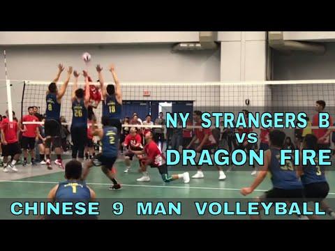 NY Strangers B Vs Dragon Fire - 9 Man Volleyball (NACIVT 2018)