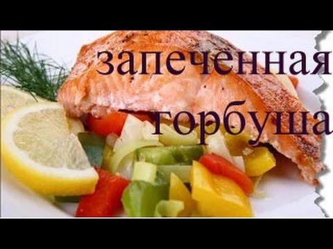 Очень вкусная запеченная горбуша. Видео рцепт # Very tasty baked fish
