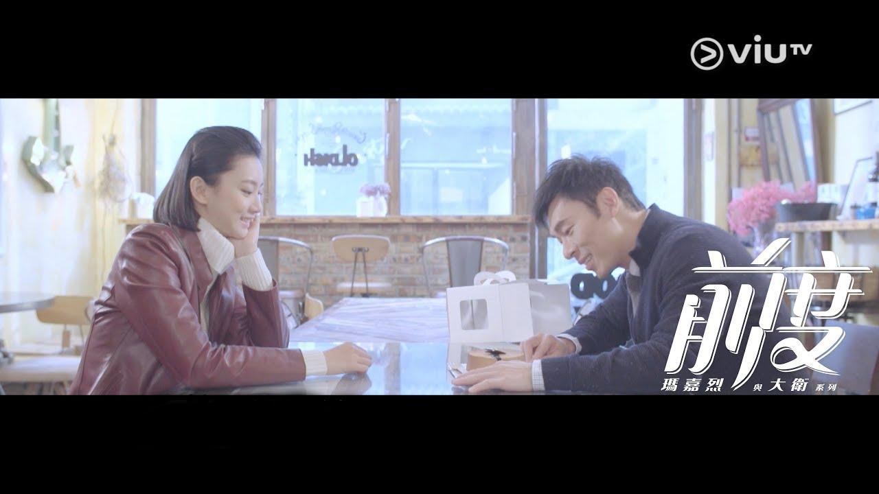 【《瑪嘉烈與大衛系列:前度》--第十七集 漸行漸】 - YouTube