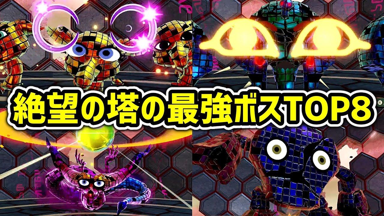 ミートピアの絶望の塔に登場する最強ボスTOP8【Switch】