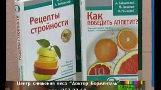 Рецепты стройности от центра Доктор Борменталь.Казань