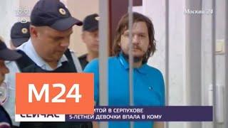 Мать убитой в Серпухове пятилетней девочки впала в кому - Москва 24