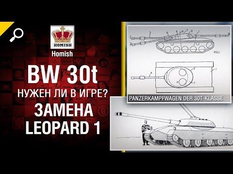 Замена Leopard 1 - BW 30t  - Нужен ли в игре? - от Homish - Будь готов! [World of Tanks]
