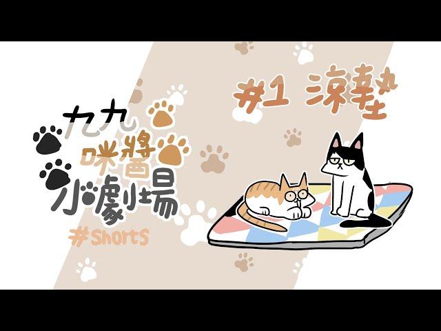 當你怕貓咪熱於是買新涼墊給牠們|九九咪醬小劇場#1-涼墊 #shorts