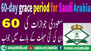60 days grace period for Saudi Final Exit || extension for illegal expatriate || Jumbo Tips