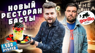 Честный обзор на НОВЫЙ ресторан Басты Gorilla Sushi / Суши-башня за 1500 рублей и ВОЛОС в супе