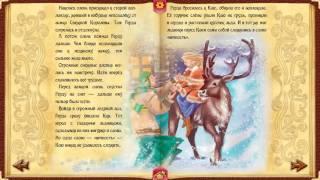 Аудиосказка.Сказка для детей.Снежная Королева.