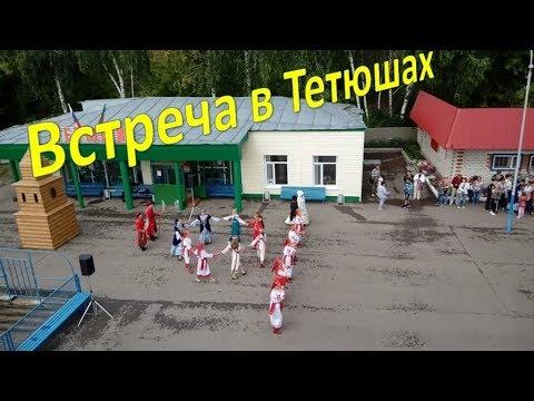 Встреча в Тетюшах