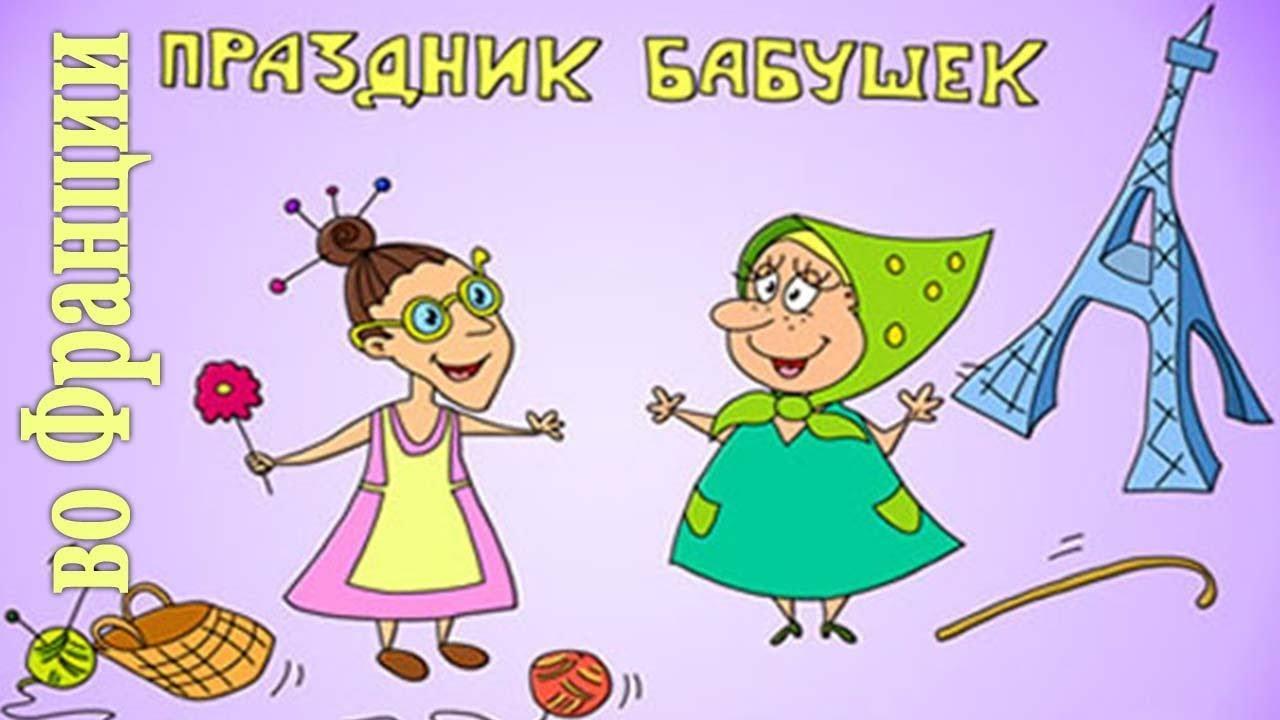 Забавные, день бабушек в россии открытки гиф