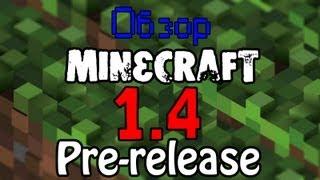 Обзор Minecraft 1.4 Pre-Release (Review)