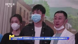 《青山遮不住》山东济南开机 俞灏明、李曼再现父辈峥嵘岁月【中国电影报道 | 20200527】