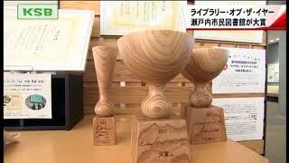 ライブラリー・オブ・ザ・イヤー 瀬戸内市民図書館 大賞を受賞