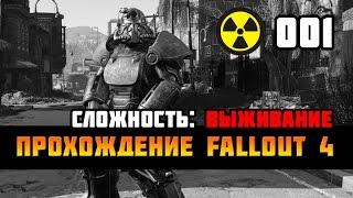 Прохождение Fallout 4 001 Создание персонажа и технические проблемы