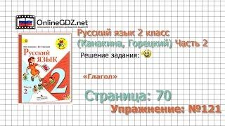 Страница 70 Упражнение 121 «Глагол» - Русский язык 2 класс (Канакина, Горецкий) Часть 2