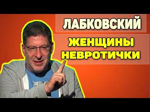 МИХАИЛ ЛАБКОВСКИЙ - ПОРТРЕТ ЖЕНЩИНЫ НЕВРОТИЧКИ