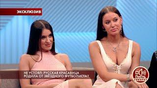 Пусть говорят. Русская красавица родила от звездного футболиста? Самые драматичные моменты