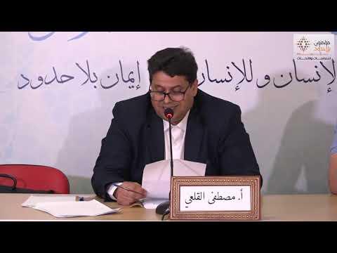 الأستاذ مصطفى القلعي /تونس-العلاقة بين تشكيلات الإسلام السّياسي والدّيمقراطيّة في تونس--  - نشر قبل 10 ساعة
