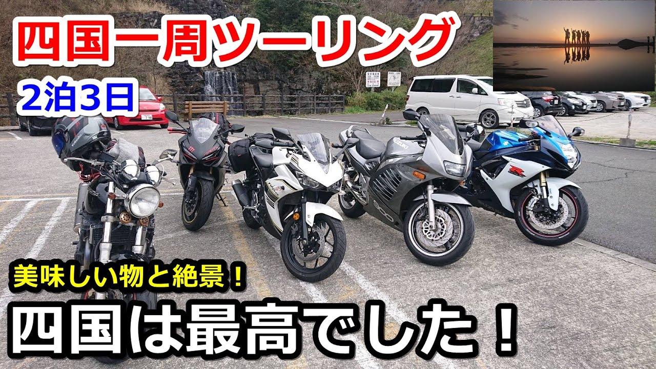【マスツー】四国一周ツーリング、四国は最高でした!2泊3日【CBR650R】