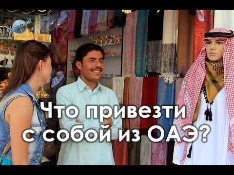 Дубай. Что привезти с собой из ОАЭ. Рынок специй. Золотой рынок