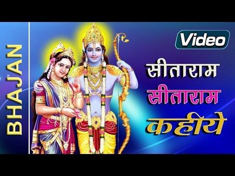 सीतराम सीतराम कहीये | Sitaram Sitaram Kahiye | Ram Naam Ke Heere Moti | Shri Ram Ke Bhajan