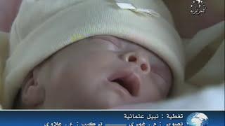 La naissance de cinq enfants a Tebessa