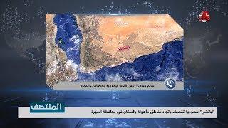 """"""" اباتشي """" سعودية تقصف باتجاه مناطق مأهولة بالسكان في محافظة المهرة"""