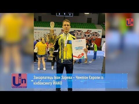 Закарпатець Іван Зарева – Чемпіон Європи із кікбоксингу WAKO