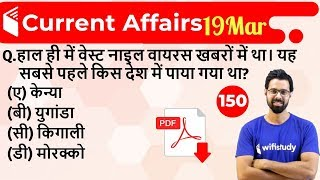 5:00 AM - Current Affairs Questions 19 March 2019 | UPSC, SSC, RBI, SBI, IBPS, Railway, NVS, Police