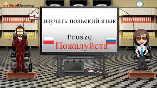 изучать польский язык 1 изучать польский язык онлайн