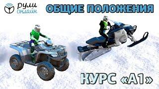 Курс Снегоход и квадроцикл (права на категорию А1). Часть 1 Общие положения (отрывок)