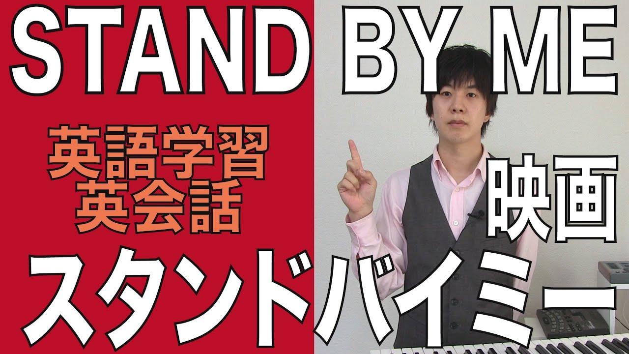 映画「スタンドバイミー」主題歌「Stand By Me」和訳/日本語/歌詞/字幕/意味【マクロステレオ】洋楽で英語学習/英会話/Ben E. King/John Lennon/cm , YouTube
