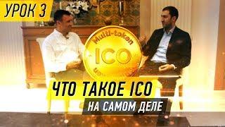 Что такое ico, инвестиции и прибыль. Итоги конкурса первых уроков