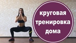 Домашняя тренировка на все тело. Фитнес мама Светлана Савичева