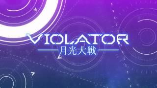 SSPラジオドラマシリーズ 「-VIOLATOR- 」のPVです。 テーマソング「世...