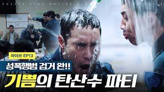 [#라이브] EP13-05 드디어 범인 잡았다아!! 말…