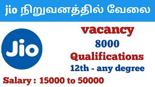How to apply jio jobs online | reliance jio jobs any degree|