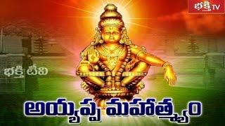 Ayyappa Swami Mantra Visistatha - Swamiye Saranam Ayyappa - Episode 05