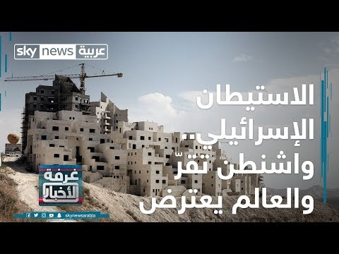 الاستيطان الإسرائيلي.. واشنطن تقرّ والعالم يعترض  - نشر قبل 3 ساعة