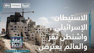 الاستيطان الإسرائيلي.. واشنطن تقرّ والعالم يعترض thumbnail