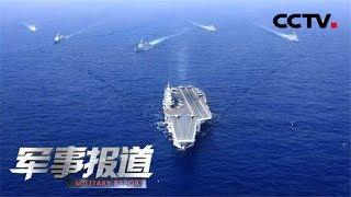 《军事报道》 人民海军成立70周年海上阅兵在全军和武警部队引起强烈反响 20190424 | CCTV军事