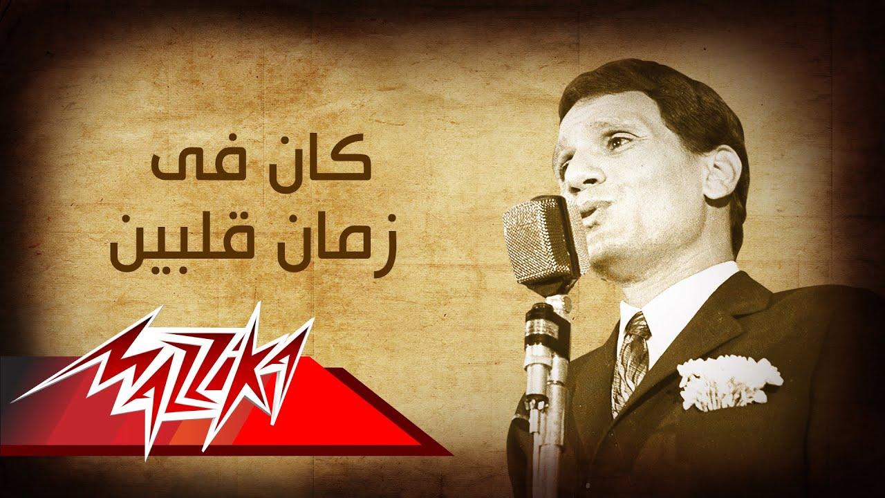 Kan Fi Zaman Albein - Abdel Halim Hafez كان فيه زمان قلبين - عبد الحليم حافظ