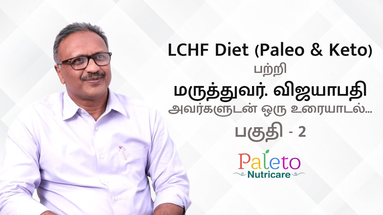 Interview with Dr. Vijayapathi about LCHF Diet and its Benefits - Part 2
