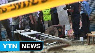 네팔 카트만두 3곳서 연쇄 폭발...4명 사망·7명 부상 / YTN